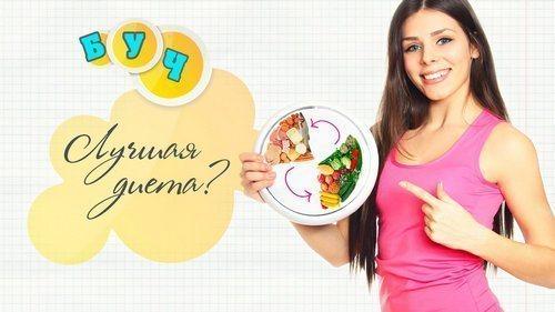 dieta_buch_hudeem_na_belkovo_uglevodnom_cheredovanii-2