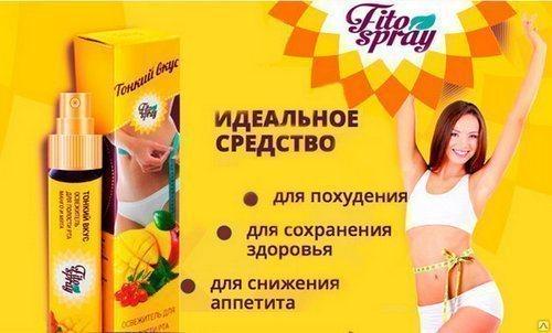 fito_spray