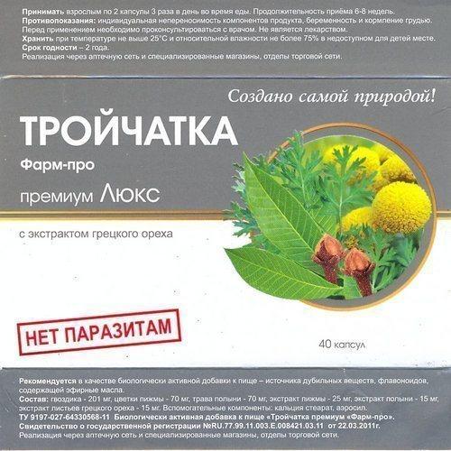 trojchatka_ot_parazitov_recept_chistki_organizma-3
