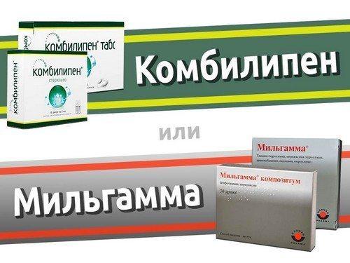 kombilipen_ili_mil_gamma_kakaya_raznica_i_chto_luchshe-3
