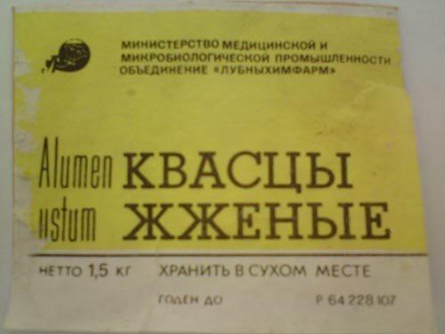 kvascy_zhzhenye_instrukciya_po_primeneniyu-1
